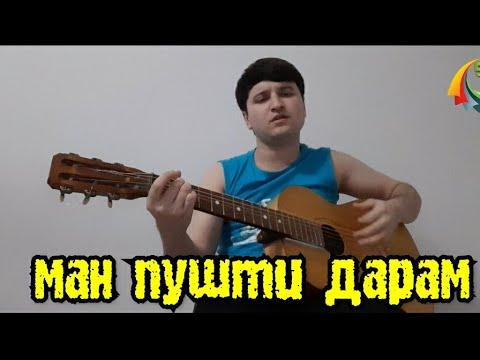 Ман пушти дарам бо гитара