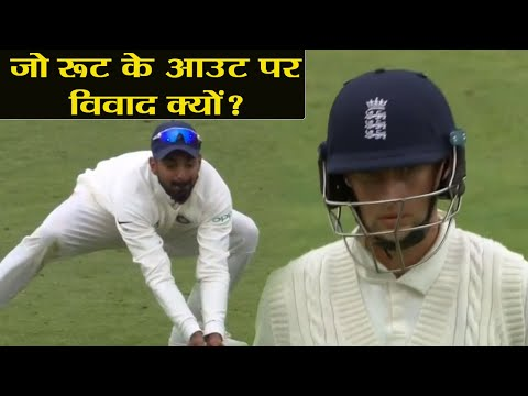 India Vs England 3rd Test:Joe Root seems Unhappy After Given Controversial Out   वनइंडिया हिंदी