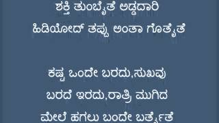 Kannada Karaoke Tutu Anna .wmv
