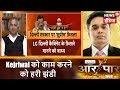 Aar paar kejriwal क क म करन क हर झ ड delhipowertussle news18 india mp3