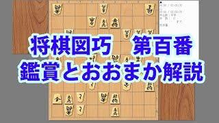 詰将棋 将棋図巧 第百番 鑑賞とおおまか解説
