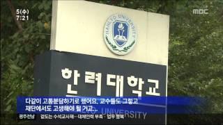 [뉴스투데이]학생들도 외면하는 부실대학