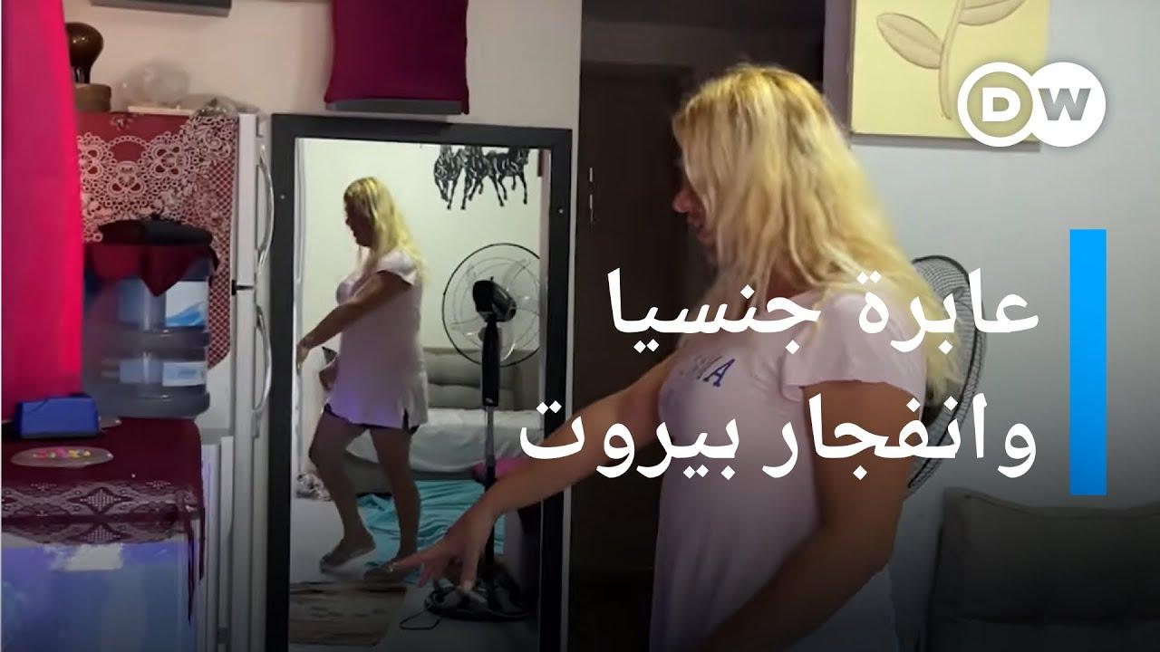قصة لبنانية عابرة جنسيا عانت الأمرّين بعد انفجار مرفأ بيروت  - نشر قبل 34 دقيقة