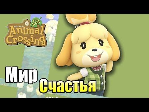 Animal Crossing New Leaf #1 — Гигантский Эксклюзив {3DS} прохождение часть 1