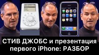 СТИВ ДЖОБС и презентация первого iPhone: РАЗБОР