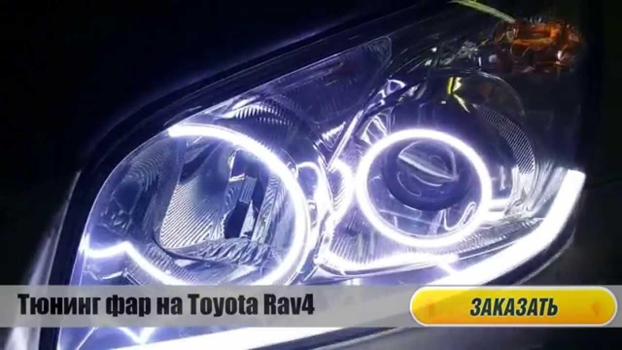 Тюнинг фар на Тойота Рав 4 (Toyota Rav 4). Тюнингуем фары на любую .