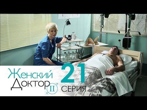 Женский доктор - 2. Сериал. Серия 21. Dr. Baby Dust 2. Episode 21.