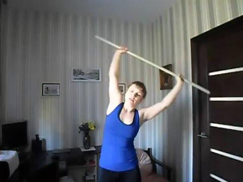 Упражнения с гимнастической палкой для позвоночника и суставов