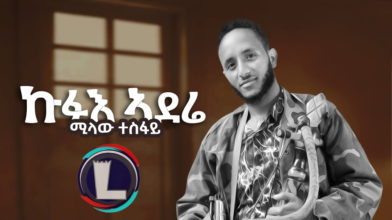 Download Milaw Tesfay (Kfue Aderie) ሚላው ተስፋይ (ኩፉእ ኣደሬ) Tigray Music (Official Video)