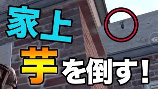 【PUBG MOBILE】上の階の敵はこうやって倒す!ソロ12キルドン勝!!【スマホ版PUBG】