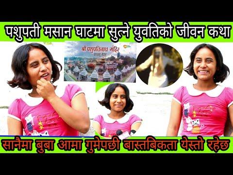 मसान घाटमा सुत्ने युवतिको दर्दनाक जीवन कहानी || pasupati kathmandu nepal || A-One Nepal