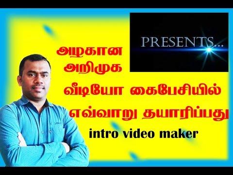 INTRO VIDEO MAKER IN MOBILE/அழகான அறிமுக வீடியோ கைபேசியில் எவ்வாறு தயாரிப்பது