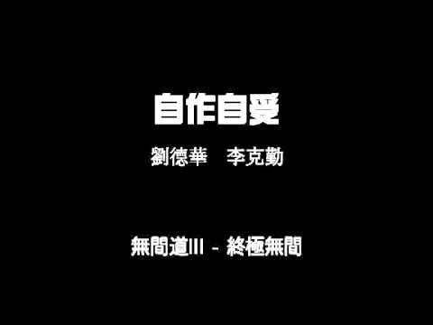 自作自受 - 劉德華/李克勤 -