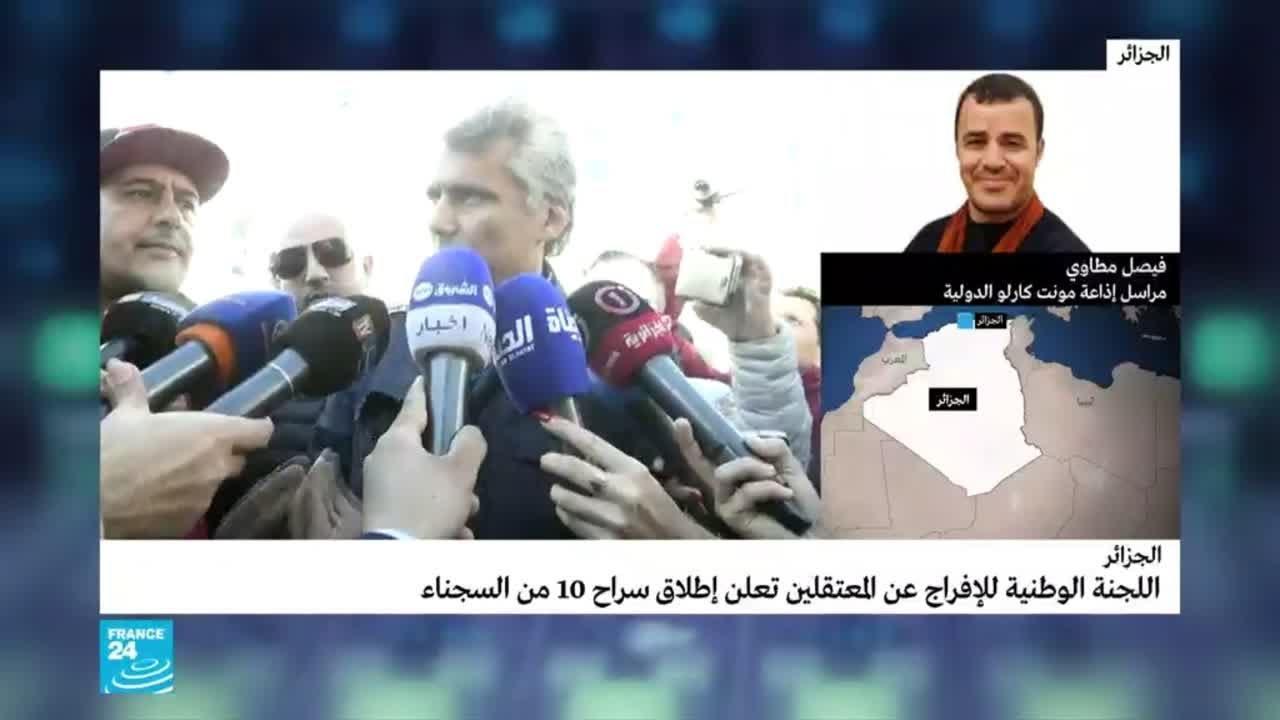 كيف تمت عملية الإفراج عن معتقلي الحراك الشعبي في الجزائر؟  - 12:00-2021 / 2 / 22