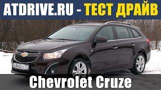 Chevrolet Cruze SW - Тест-драйв от ATDrive.ru(Тест-драйв Chevrolet Cruze второго поколения - машина далеко не новинка на Российском рынке, модель продается аж..., 2014-01-22T23:05:31.000Z)