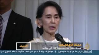 حرب حكومة ميانمار على الروهينغا