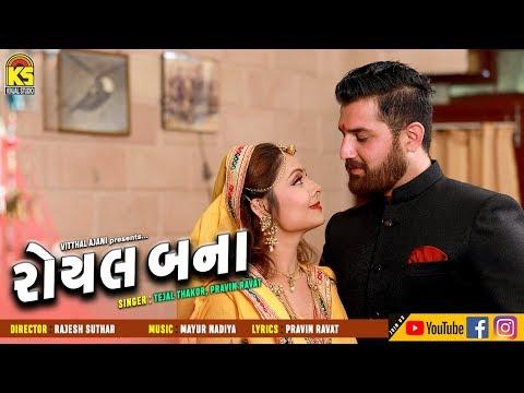 Royal Banna - Trailer Ⅰ Tejal Thakor Ⅰ Pravin Ravat Ⅰ Kinjal Studio Digital