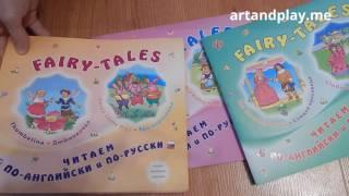 Обзор детских книг на английском языке российских издательств - часть 1