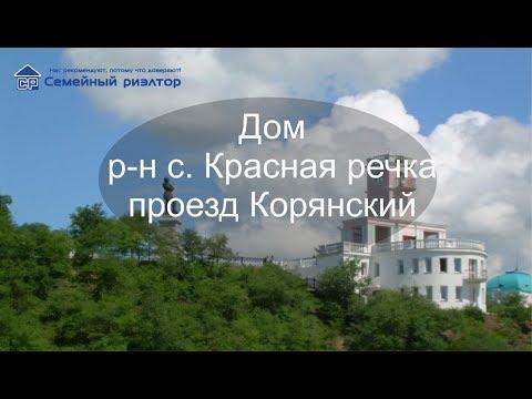 Продам дом в Хабаровске| с. Красная речка
