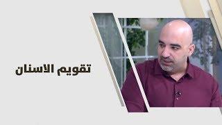د. خالد عبيدات - تقويم الاسنان