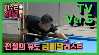 이수근채널 TV ver.5] 아시안게임 선전기원 했었던 특집 (feat.우주대스타)