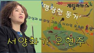 [인천 미술작가 열전 ②] 오현주, '평면에서의 다중적…