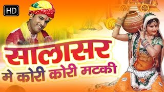Download Hindi Video Songs - राजस्थानी सुपरहिट सांग 2016 - कोरी कोरी मटकी में पानी टपके  - Super Hit Songs 2016 Rajasthani