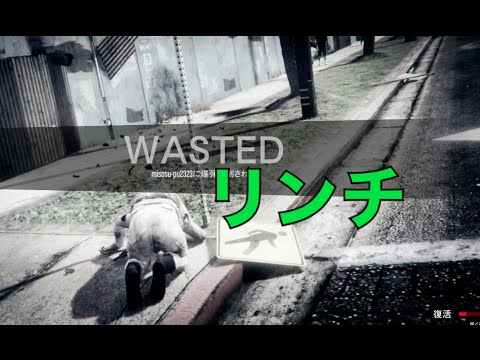 [GTA5]リンチされて覚醒したプレキル[VC狩り]