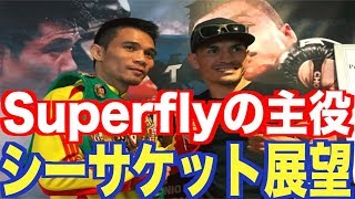 【ボクシング】国民的英雄シーサケット「Sフライの主役/取り囲む選手」今後の展望!!