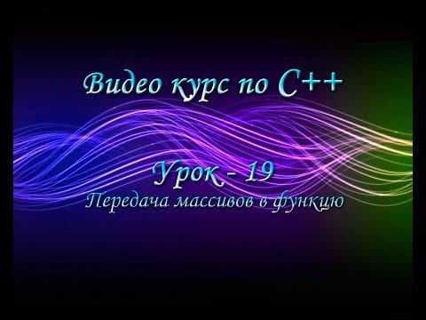 Уроки по языку C++ / Передача массивов в функцию / #19