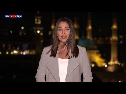 رئيس الوزراء اللبناني يعلن إقرار حزمة إصلاحات وموازنة 2020  - نشر قبل 6 ساعة