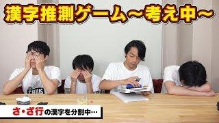 漢字推測ゲームのお題を考えてるシーン集