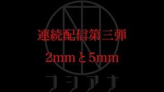 2018.10.05 (金) 始動& 巡 セツ 生誕記念無料 ONEMAN 『覗 き 穴』 公演...