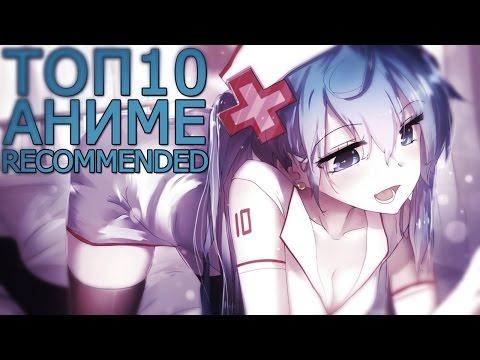 ТОП 10 рекомендованных аниме