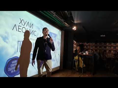 Xyli Leonis-Преходът към себе си, представяне, 07.10.2020