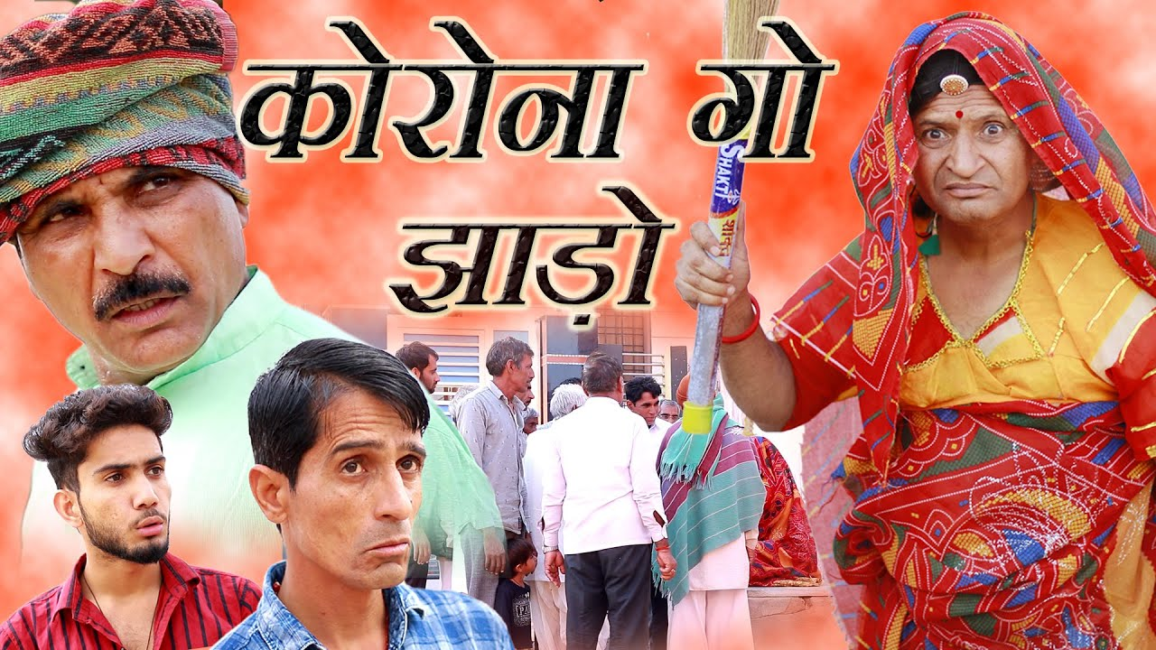 नुई बीमारी नुओं  झाड़ो Rajasthani Haryanvi Comedy