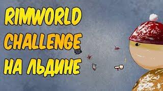 RimWorld Challenge B19 - неприкрытая жестокость на льдине