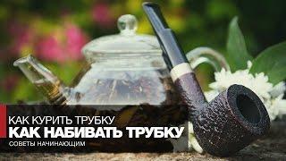 Как правильно набивать и раскуривать курительную трубку // Как курить трубку - Советы начинающим