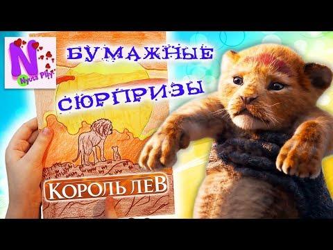 Бумажные сюрпризы КОРОЛЬ ЛЕВ! Новое Путешествие и Тайная Жизнь Домашних Животных 2! Nyuta Play