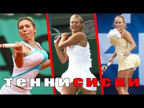 ТОП 10 - Самые красивые теннисистки мира