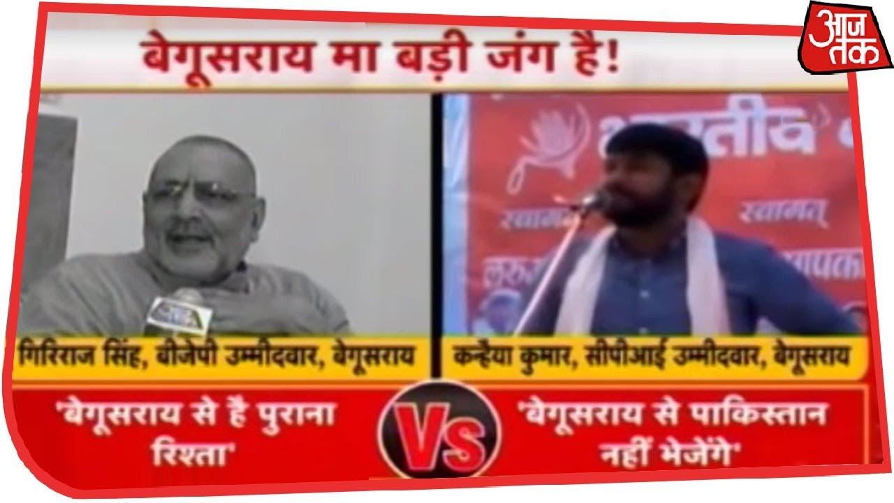 Begusarai से लड़ने को Giriraj हुए राजी, Kanhaiya Kumar बोले अबकी बार पाकिस्तान नहीं गंगा पार भेजेंगे