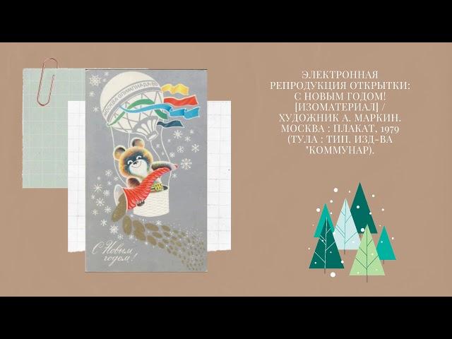 История в открытках (по материалам Президентской библиотеки)