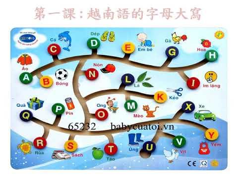 18 第二外語 越南語言與文化 - YouTube
