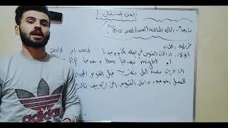 انكليزي السادس الاعدادي - الوحدة3 - الدرس12 - موضوع if الشرطية الجزء4 - علاء اسماعيل السعداوي