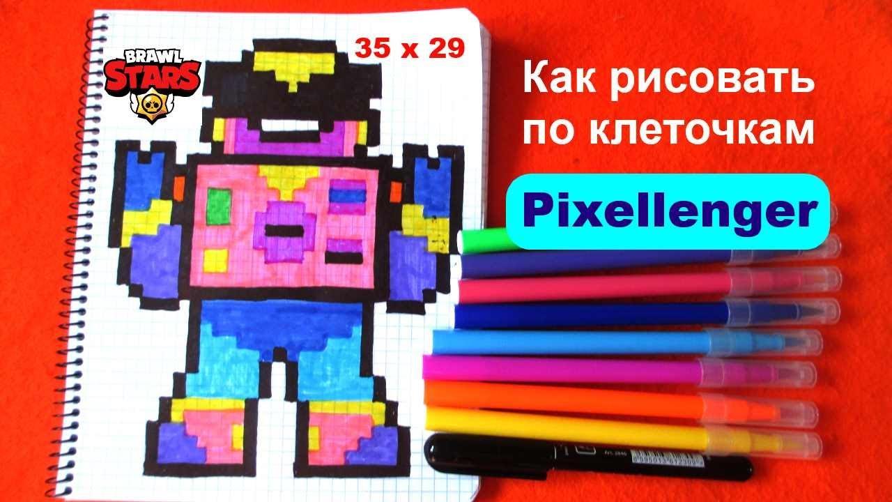 Вольт Бравл Старс Как рисовать по клеточкам Простые рисунки How to Draw Surge Brawl Stars Pixel Art