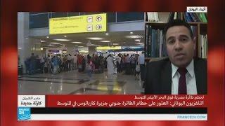 القوات المصرية تعثر على سترات نجاة وأجزاء من حطام طائرة مصر للطيران