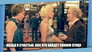 ЭТА МЕЛОДРАМА ЗАДАВИЛА ВСЕХ! *НАЗАД – К СЧАСТЬЮ, ИЛИ КТО НАЙДЕТ СИНЮЮ ПТИЦУ* Русские мелодрамы