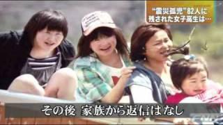 宮城気仙沼市で8人家族で1人だけ残された女子高校生 thumbnail