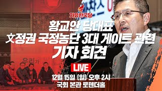 [Live] 황교안 당대표, 문정권 국정농단 3대 게이트 관련 기자회견 (2019.12.15)