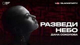 Дана Соколова - Разведи небо (премьера клипа, 2016)